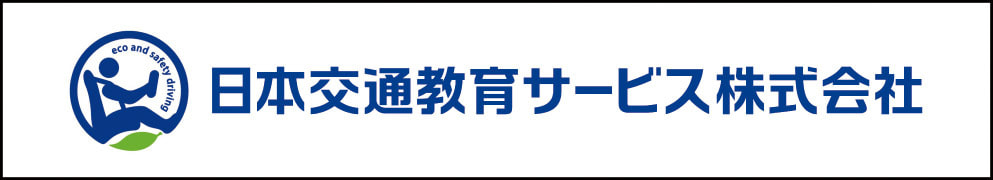 日本交通教育バナー